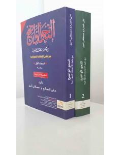 Nahou al wadih 2 tomes