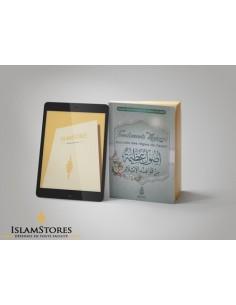 Fondements Majeurs en islam
