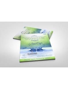 Dvd sur l'islam : Les effets de la croyance aux noms et attributs d'Allah sur la vie du musulman